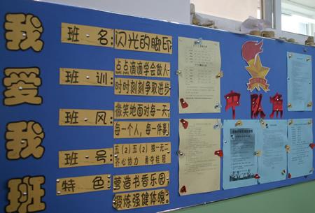小学教室布置图片图片
