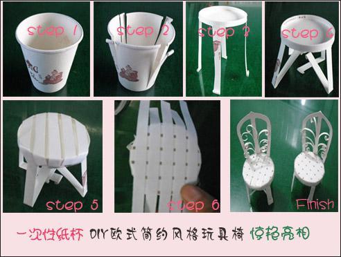 纸杯手工制作椅子欣赏