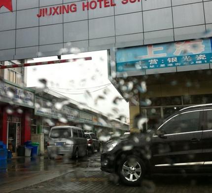 上海九星建材市场地址