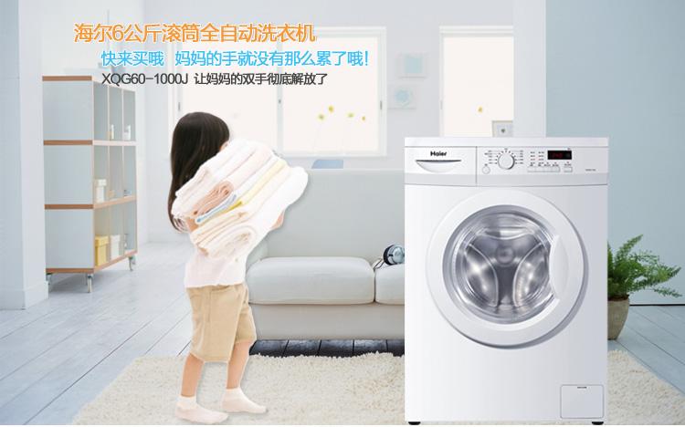 海尔滚筒洗衣机怎么样   海尔是全球洗衣机第一品牌,其海尔滚筒洗衣机的产品是多种多样的,不同的产品的设计理念不一样,影响其价格的主要因素是海尔滚筒洗衣机材质材质和性能。不能说每一款产品都是上等产品,但是最起码的还是会给消费者提供相应的质量保证,相信购选过海尔产品的朋友对此都有一定的了解。   海尔滚筒洗衣机特点:   1.